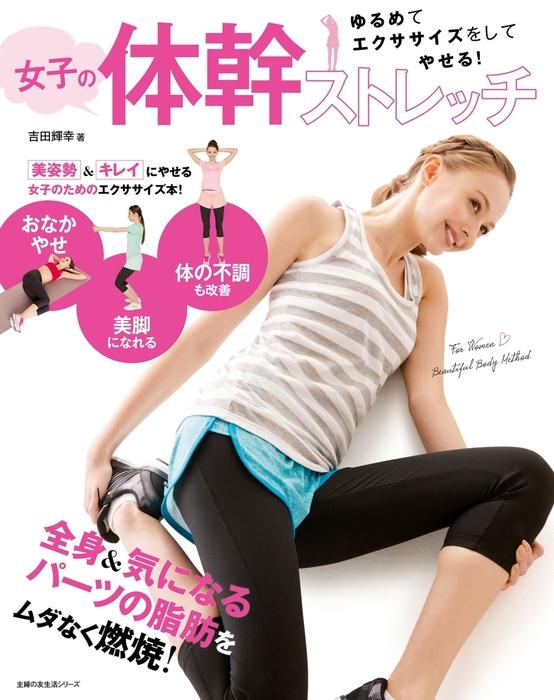 女子の体幹ストレッチ拡大写真
