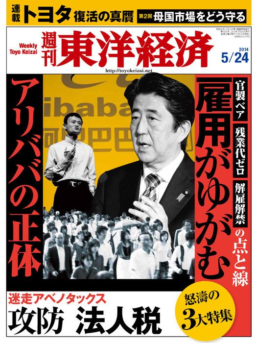週刊東洋経済 2014年5月24日号-電子書籍-拡大画像