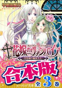 【合本版】花嫁のヴァンパイア 全3巻-電子書籍