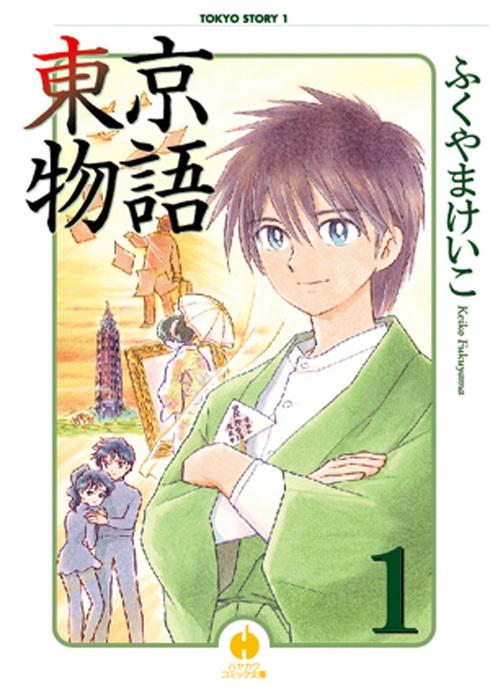 東京物語 1-電子書籍-拡大画像