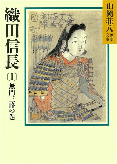織田信長(1) 無門三略の巻-電子書籍