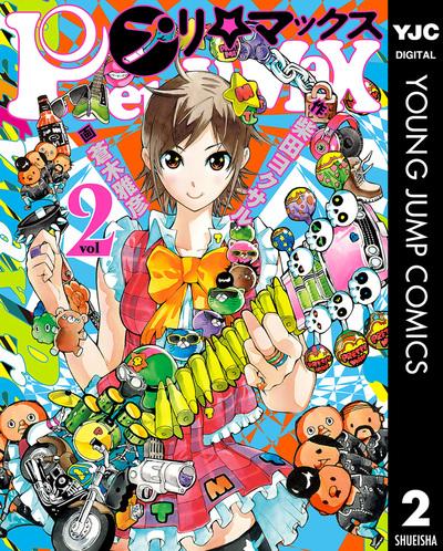 プリマックス 2-電子書籍
