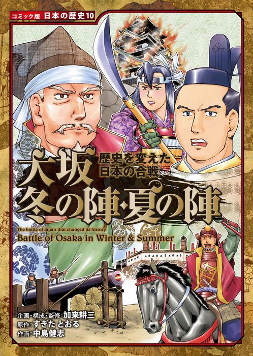 コミック版 日本の歴史 歴史を変えた日本の合戦 大坂冬の陣・夏の陣拡大写真