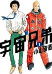 宇宙兄弟(1)-電子書籍