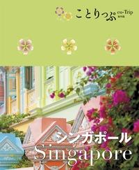 ことりっぷ海外版 シンガポール-電子書籍