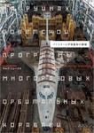 バイコヌール宇宙基地の廃墟-電子書籍
