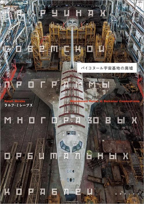 バイコヌール宇宙基地の廃墟拡大写真