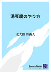 湯豆腐のやり方-電子書籍
