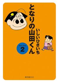 となりの山田くん(2)-電子書籍