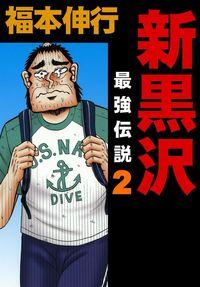 新黒沢 最強伝説 2-電子書籍