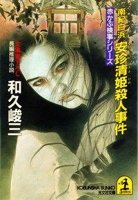 南紀白浜 安珍清姫(あんちんきよひめ)殺人事件