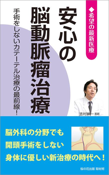 安心の脳動脈瘤治療 ―手術をしないカテーテル治療の最前線― (希望の最新医療シリーズ)拡大写真