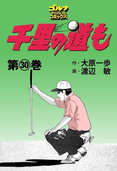 千里の道も(30)-電子書籍