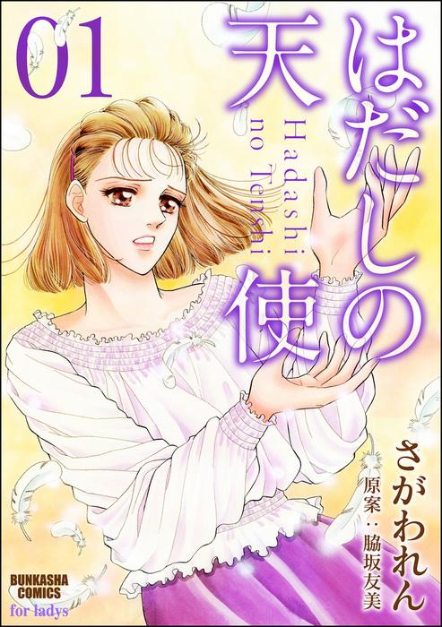 はだしの天使1巻-電子書籍-拡大画像