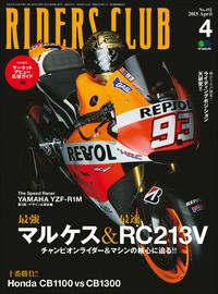 RIDERS CLUB 2015年4月号 Vol.492
