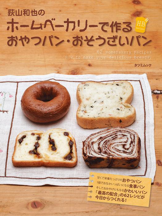 荻山和也のホームベーカリーで作るおやつパン・おそうざいパン拡大写真