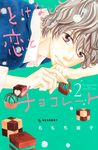 とけない恋とチョコレート(2)-電子書籍