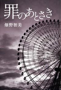罪のあとさき-電子書籍