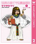 世界の果てでも漫画描き 2 エジプト・シリア編-電子書籍