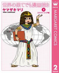 世界の果てでも漫画描き 2 エジプト・シリア編
