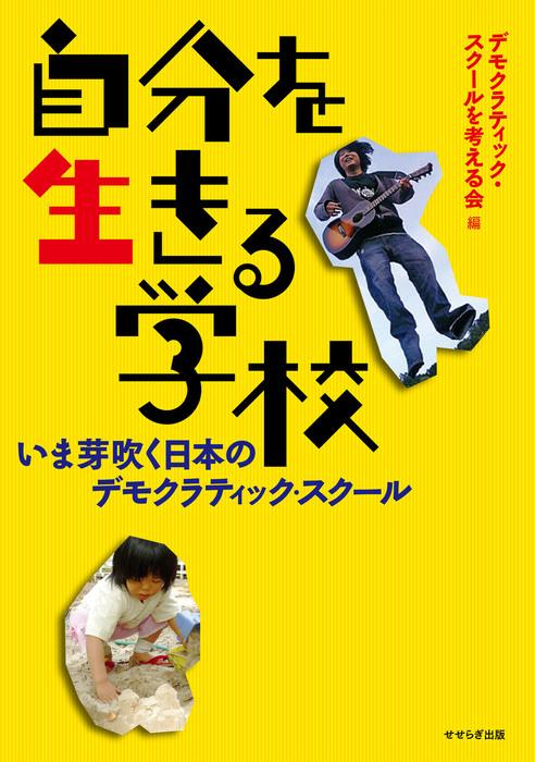 自分を生きる学校-いま芽吹く日本のデモクラティック・スクール-拡大写真