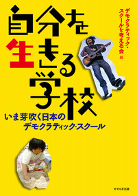 自分を生きる学校-いま芽吹く日本のデモクラティック・スクール--電子書籍
