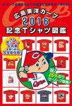 広島東洋カープ2016記念Tシャツ図鑑-電子書籍