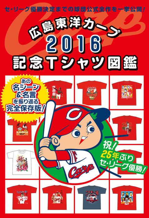 広島東洋カープ2016記念Tシャツ図鑑拡大写真