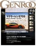 GENROQ 2015年6月号-電子書籍
