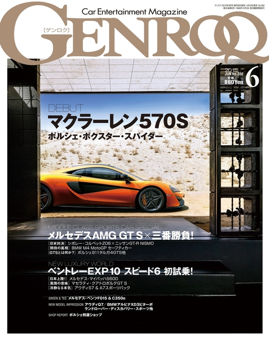 GENROQ 2015年6月号拡大写真
