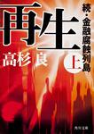 再生(上) 続・金融腐蝕列島-電子書籍