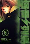 爆音列島(5)-電子書籍
