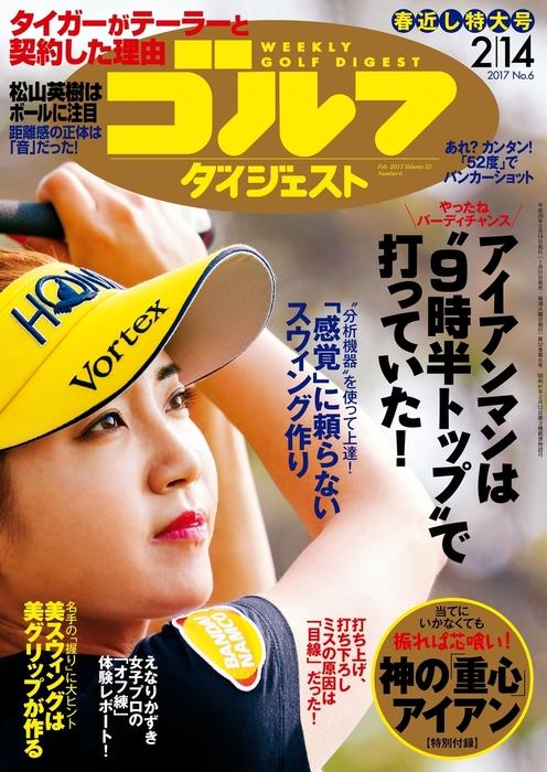 週刊ゴルフダイジェスト 2017/2/14号-電子書籍-拡大画像
