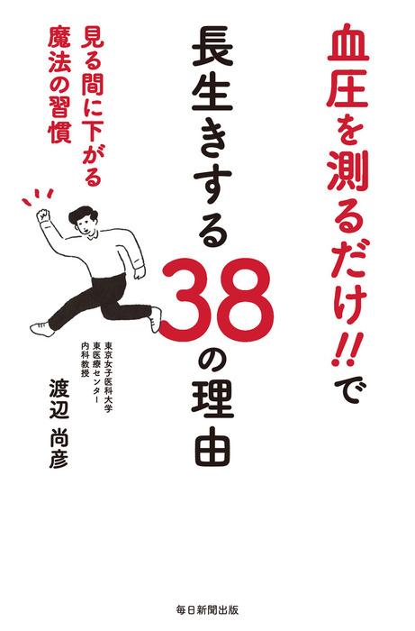 血圧を測るだけ!! で長生きする38の理由 見る間に下がる魔法の習慣拡大写真