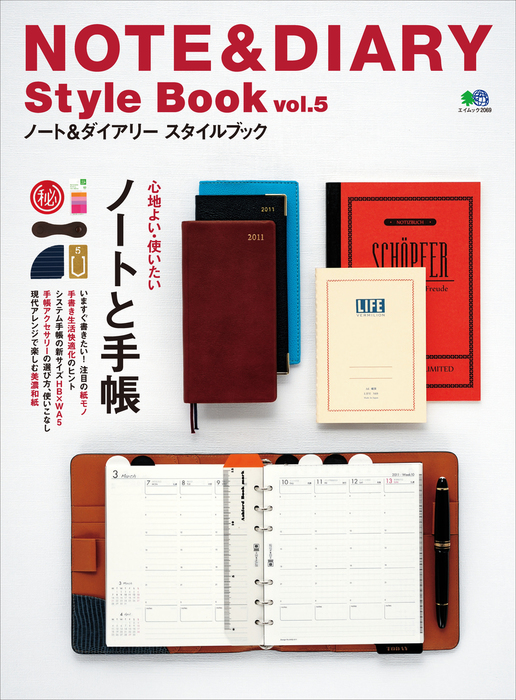 NOTE&DIARY Style Book Vol.5-電子書籍-拡大画像