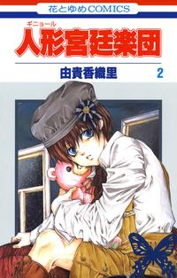 人形(ギニョール)宮廷楽団 2巻-電子書籍