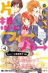 片想いフィーバー プチデザ(4)-電子書籍