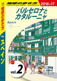 地球の歩き方 A20 スペイン 2016-2017 【分冊】 2 バルセロナとカタルーニャ-電子書籍