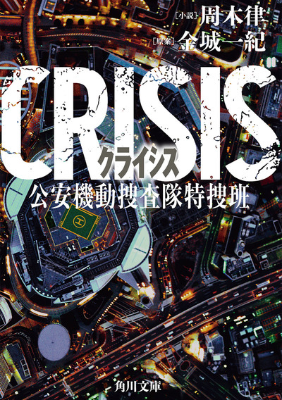 CRISIS 公安機動捜査隊特捜班-電子書籍