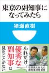 東京の副知事になってみたら(小学館101新書)-電子書籍