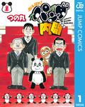 がんばれ!パンダ内閣 1-電子書籍