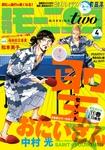 月刊モーニング・ツー 2015年4月号 [2015年2月発売]-電子書籍