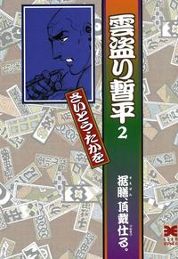 文庫雲盗り暫平 2-電子書籍