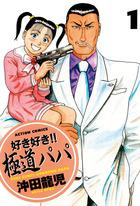 「好き好き!! 極道パパ(アクションコミックス)」シリーズ