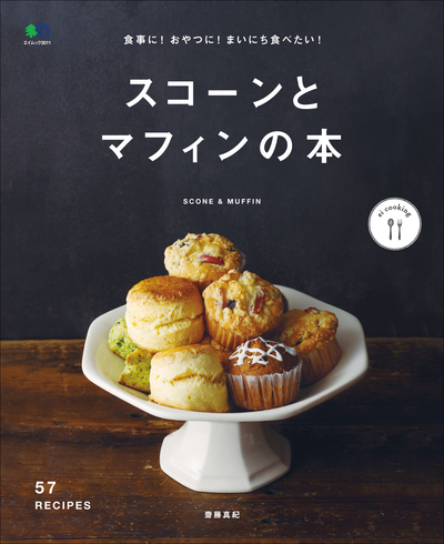 食事に! おやつに! まいにち食べたい! スコーンとマフィンの本-電子書籍