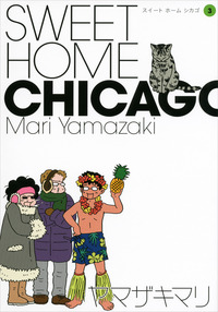 SWEET HOME CHICAGO(3)