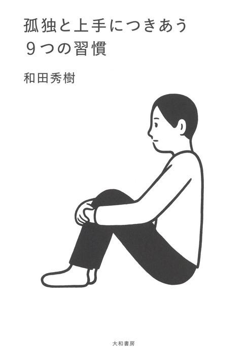 孤独と上手につきあう9つの習慣-電子書籍-拡大画像