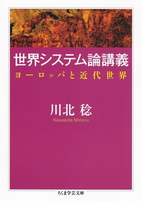 世界システム論講義 ──ヨーロッパと近代世界-電子書籍