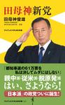 田母神新党-電子書籍