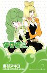 海月姫(5)-電子書籍